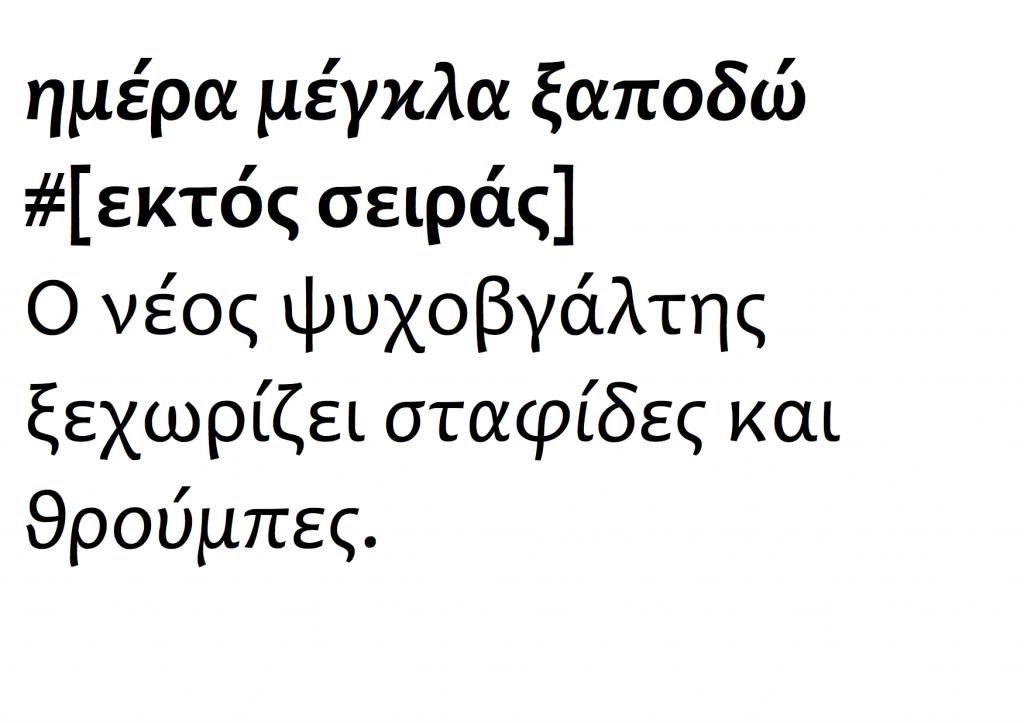 CT Candara Greek