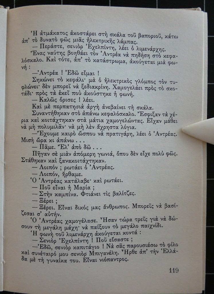 1980 Hestia AnoTeleia