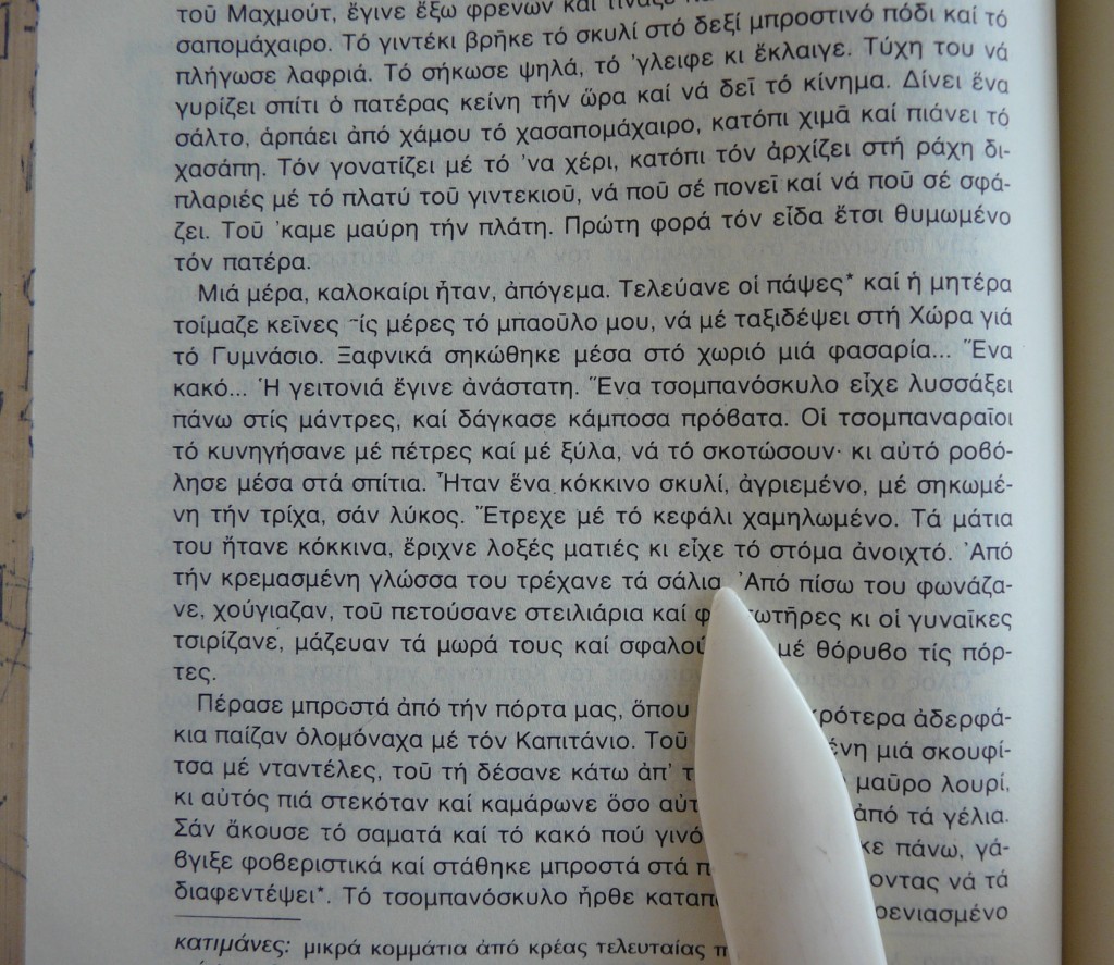 1982 School book AnoTeleia