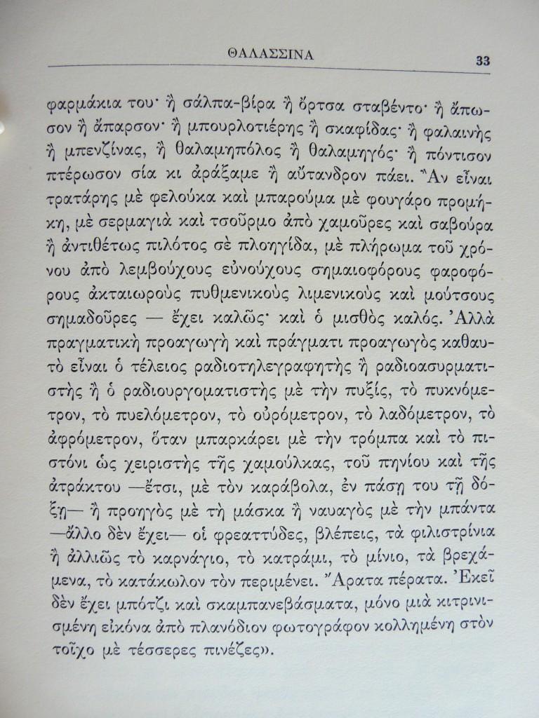 1990 Gnosis AnoTeleia