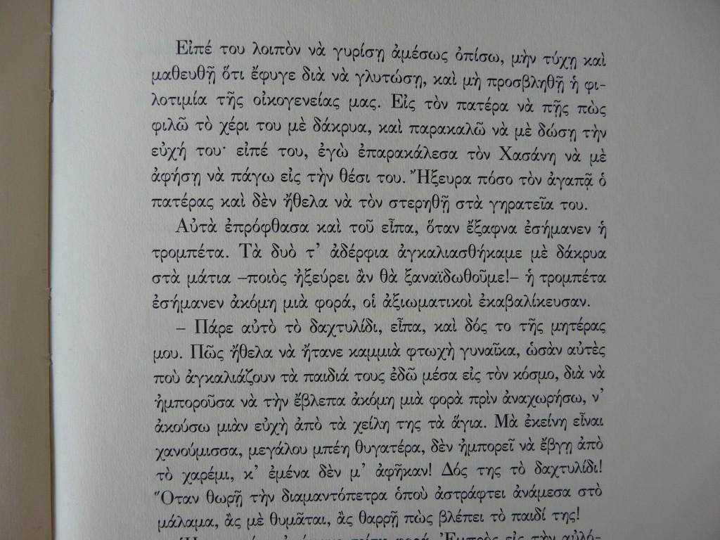 2002 Finikas AnoTeleia
