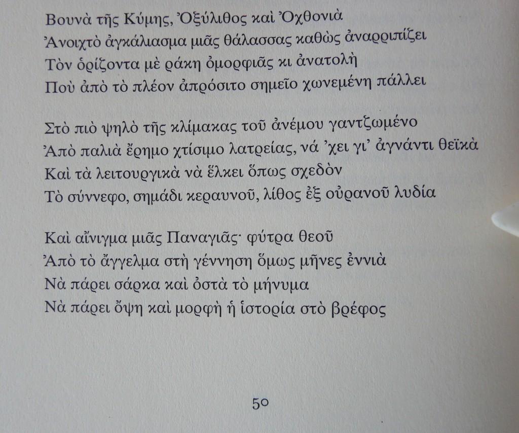2003 Metechmio AnoTeleia