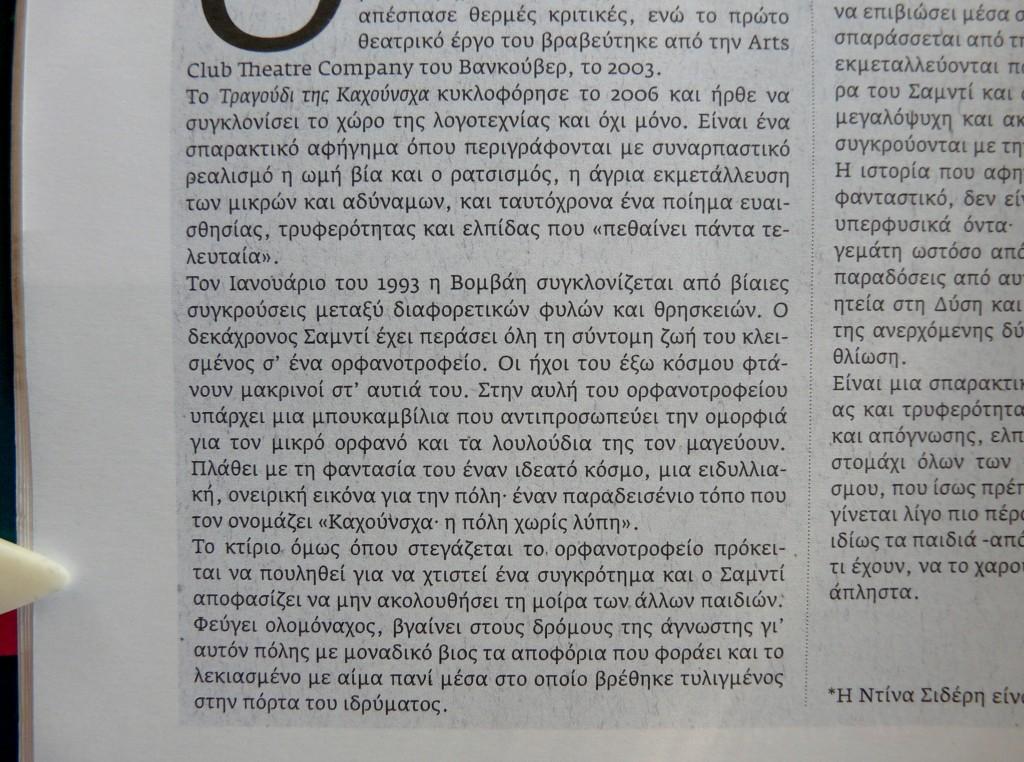 2008 Index mag AnoTeleia