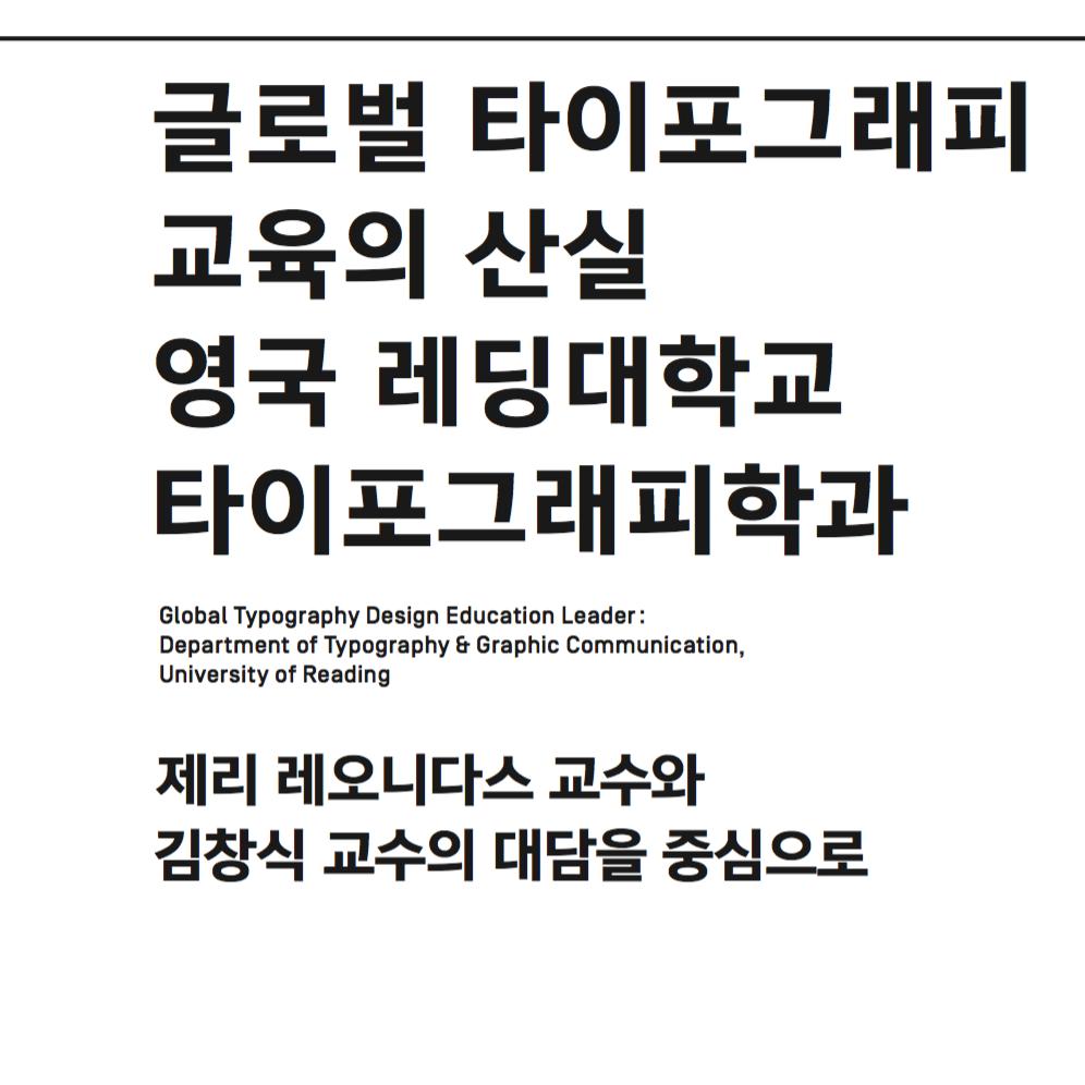 Interview by Chang Kim (2011, FontClub Korea)