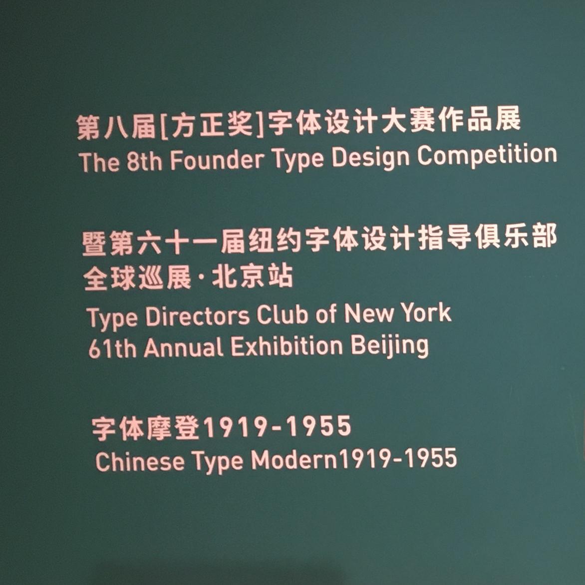 Way of Type: Beijing